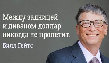 Советы от Билла Гейтса