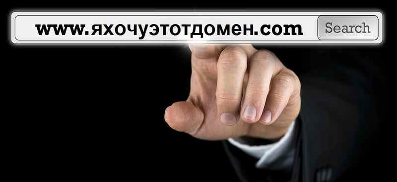 Правила по выбору домена