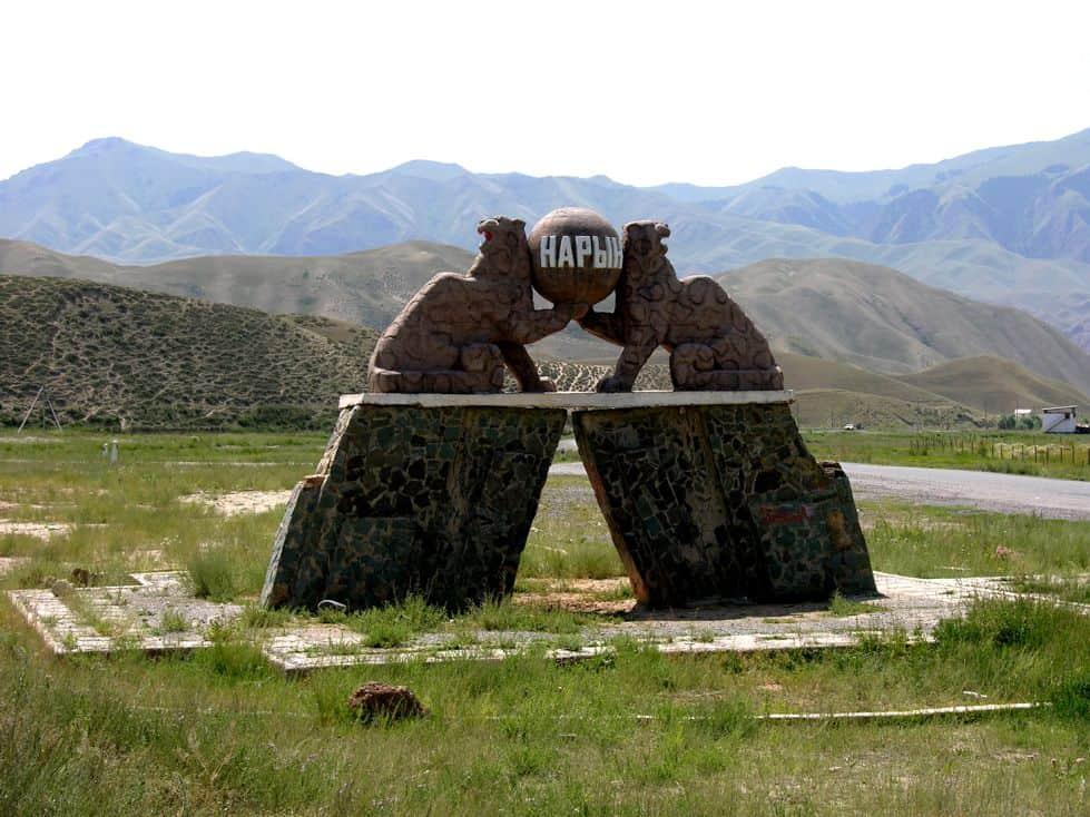 Нарын, Киргизия