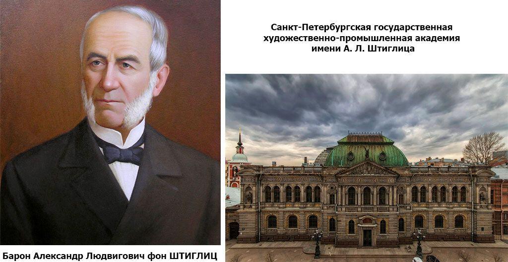 А.Л. Штиглиц