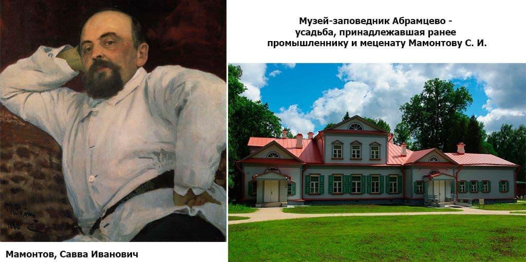 С.И. Мамонтов