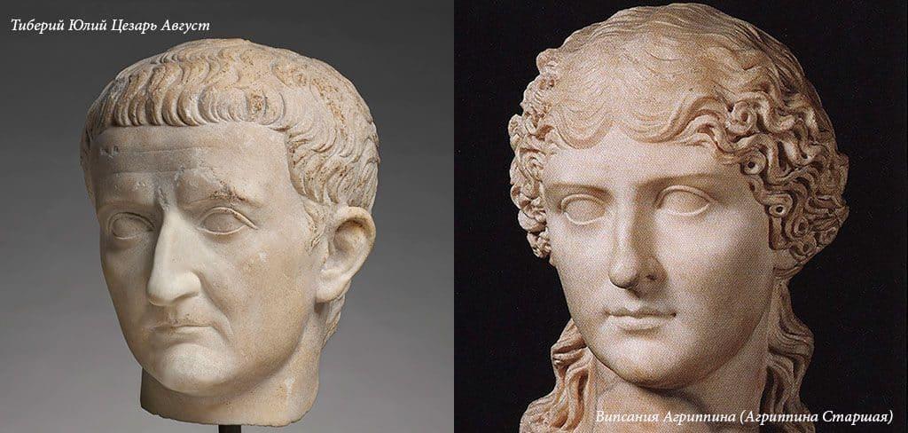 Тиберий и Агриппина
