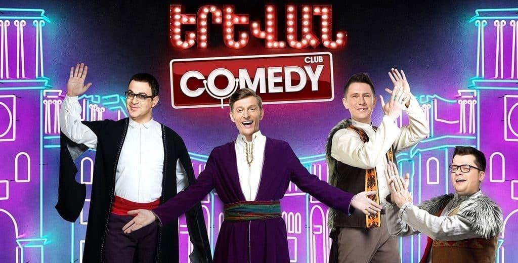 Comedy Club - артисты