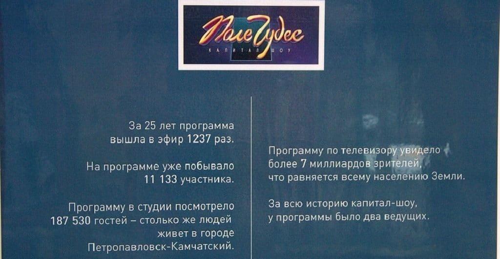 """Таблички в музее """"Поле Чудес"""""""