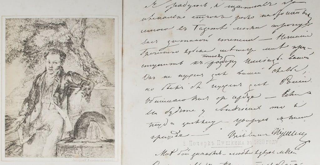 Почерк А.С.Пушкина