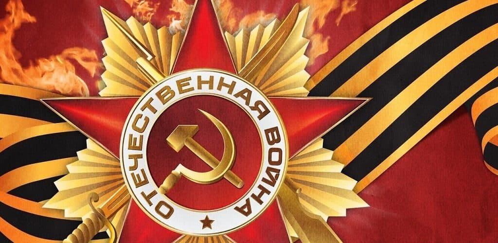 Отечественная война 1941-1945 гг.