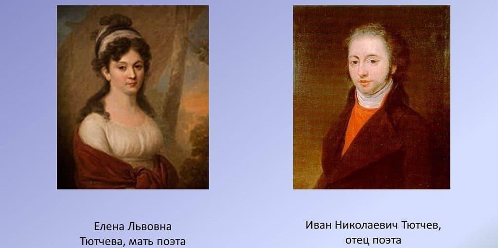 Родители Тютчева