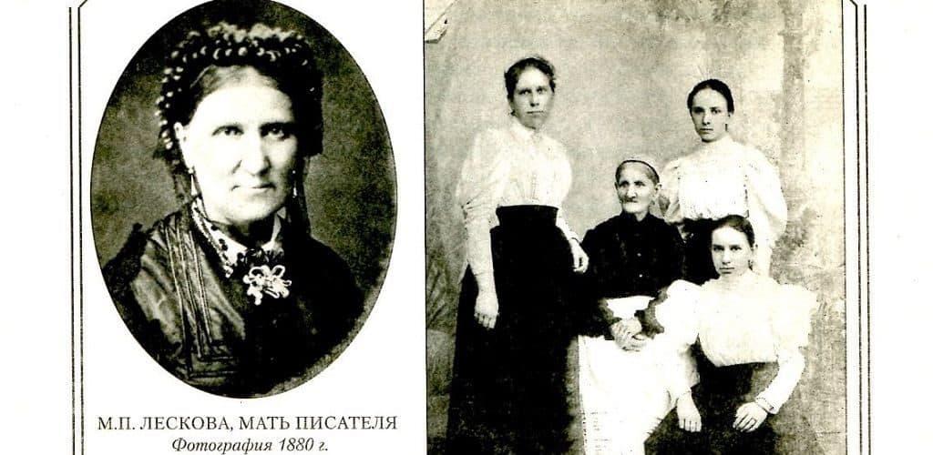 Семья Лескова