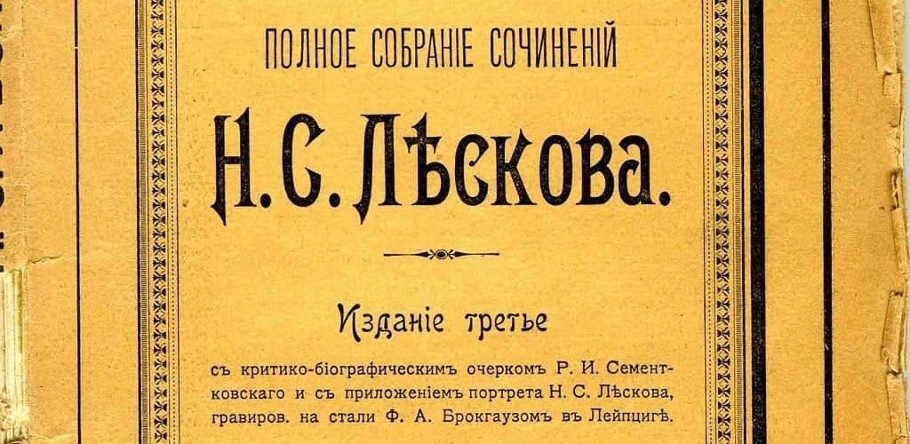 Первые издания Лескова