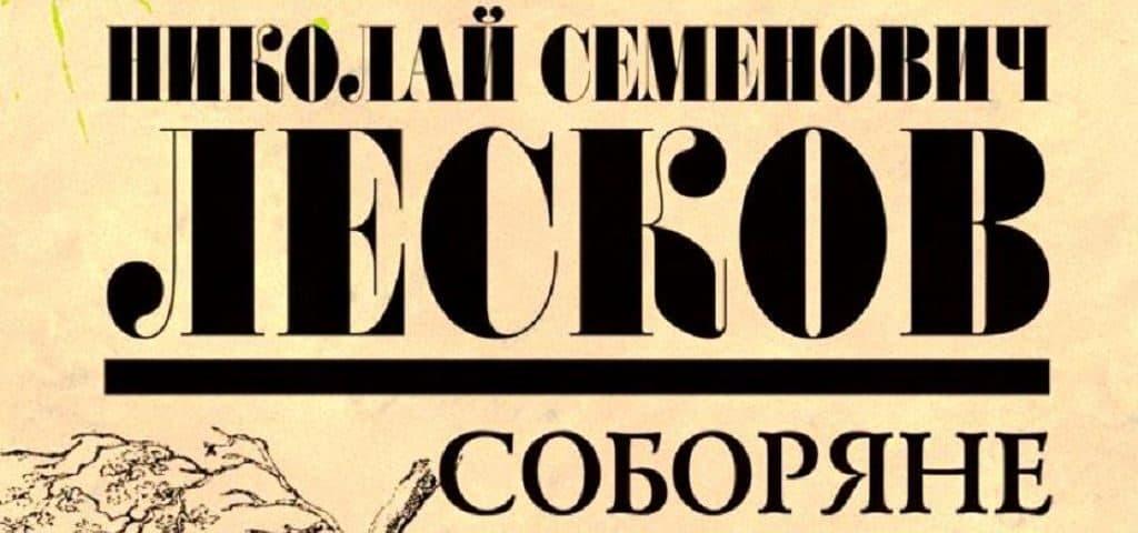 """Н.Лесков """"Соборяне"""""""