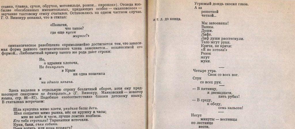 Маяковский: стихотворная форма