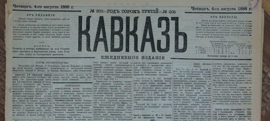 Тифлисская газета «Кавказ»