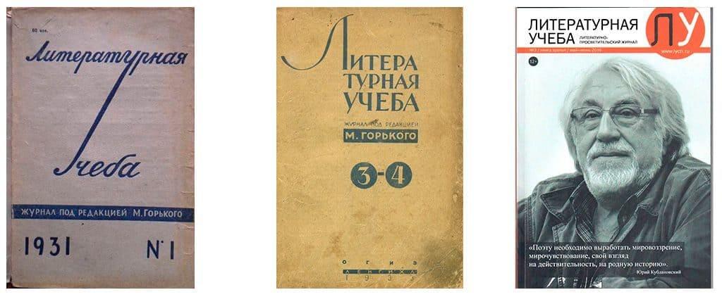 Журнал «Литературная учеба», созданный Максимом Горьким