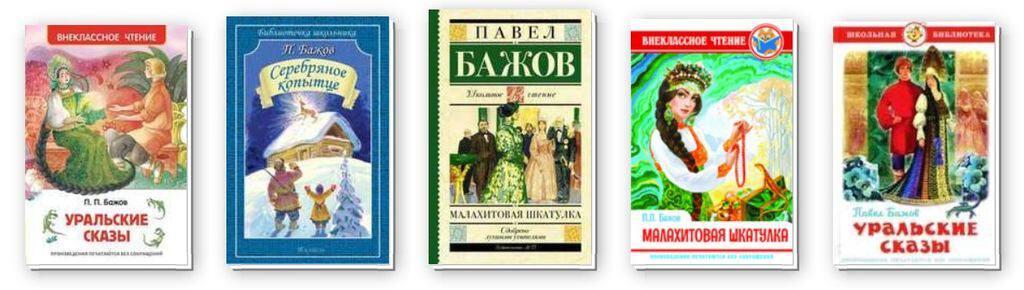 Книги Бажова в современном издании