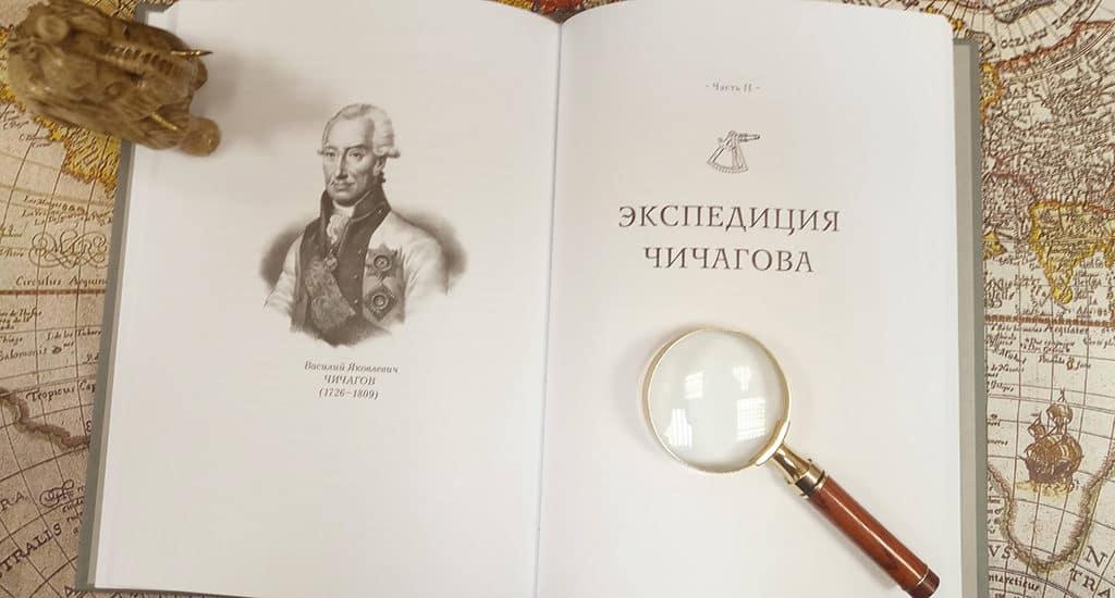Экспедиция Василия Чичагова