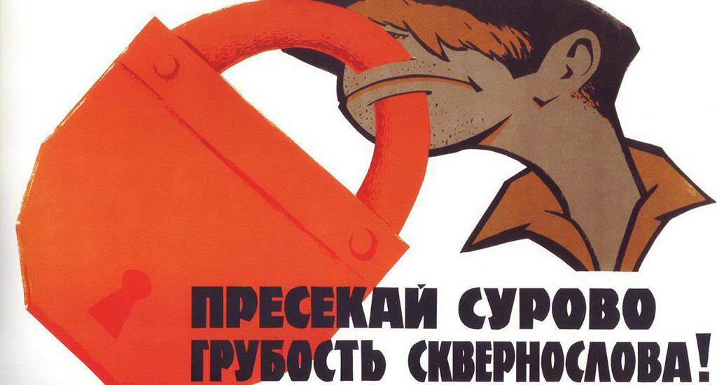 Запрет на нецензурную брань в России