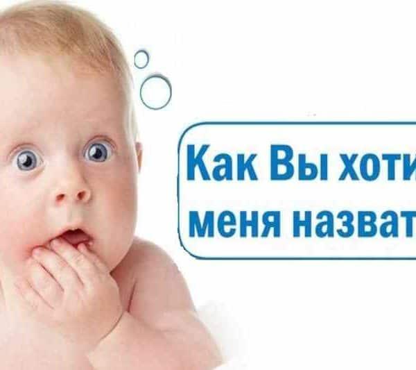 Младенец и имя