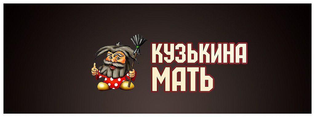 """Фразеологизм """"Кузькина мать"""""""